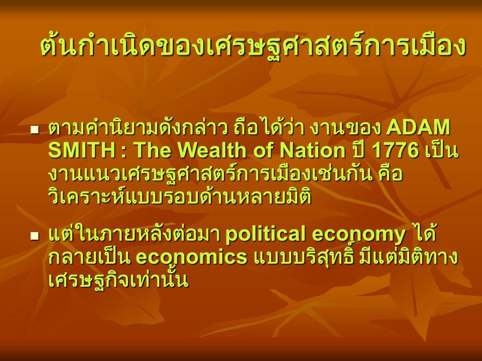 เศรษฐศาสตร์การเมือง – Political Economy คำนิยาม คำนิยาม - เศรษฐศาสตร์การเมือง วิเคราะห์ ความสัมพันธ์ ระหว่างปัจจัยต่าง ๆ ของระบบเศรษฐกิจ และ สถาบันของ
