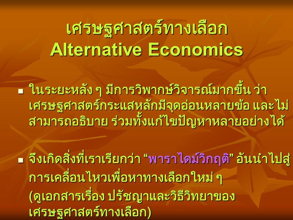 เศรษฐศาสตร์กระแสหลัก ปัจจุบัน เศรษฐศาสตร์กระแสหลัก ใช้วิธีการ แบบวิทยาศาสตร์ ( เช่น ฟิสิกส์ เคมี ชีววิทยา ) ปัจจุบัน เศรษฐศาสตร์กระแสหลัก ใช้วิธีการ แ