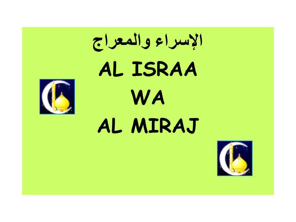 الإسراء والمعراج AL ISRAA WA AL MIRAJ