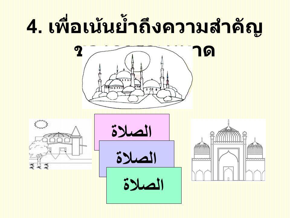 4. เพื่อเน้นย้ำถึงความสำคัญ ของการละหมาด الصلاة