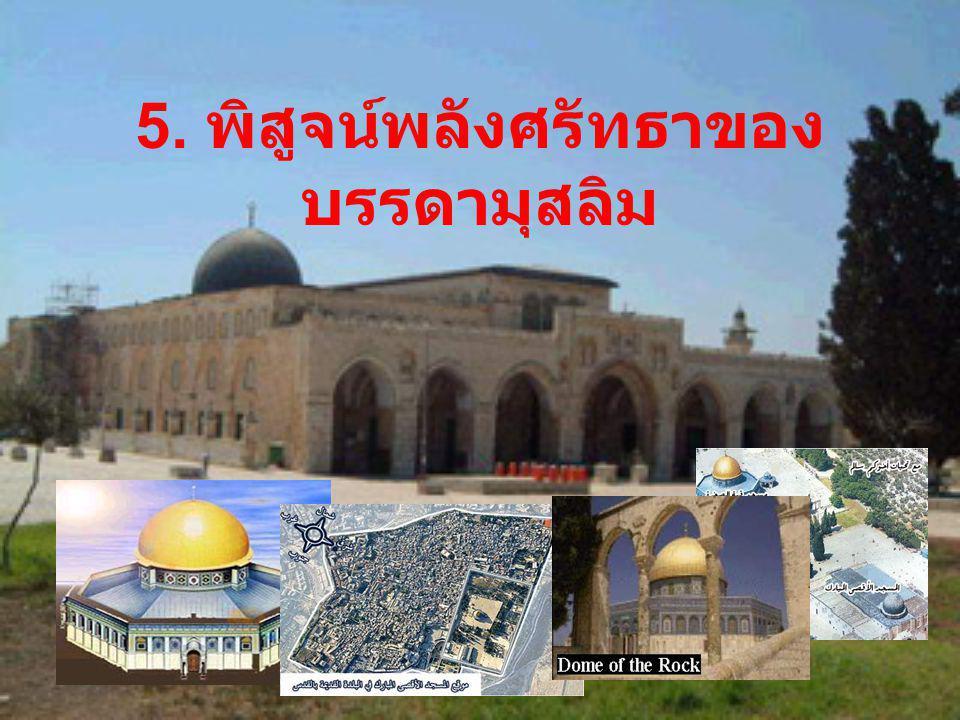5. พิสูจน์พลังศรัทธาของ บรรดามุสลิม