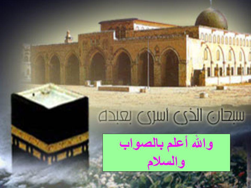 والله أعلم بالصواب والسلام
