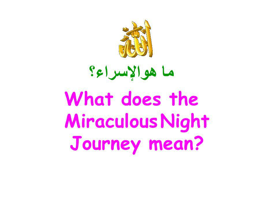 ما هوالإسراء؟ What does the Miraculous Night Journey mean?