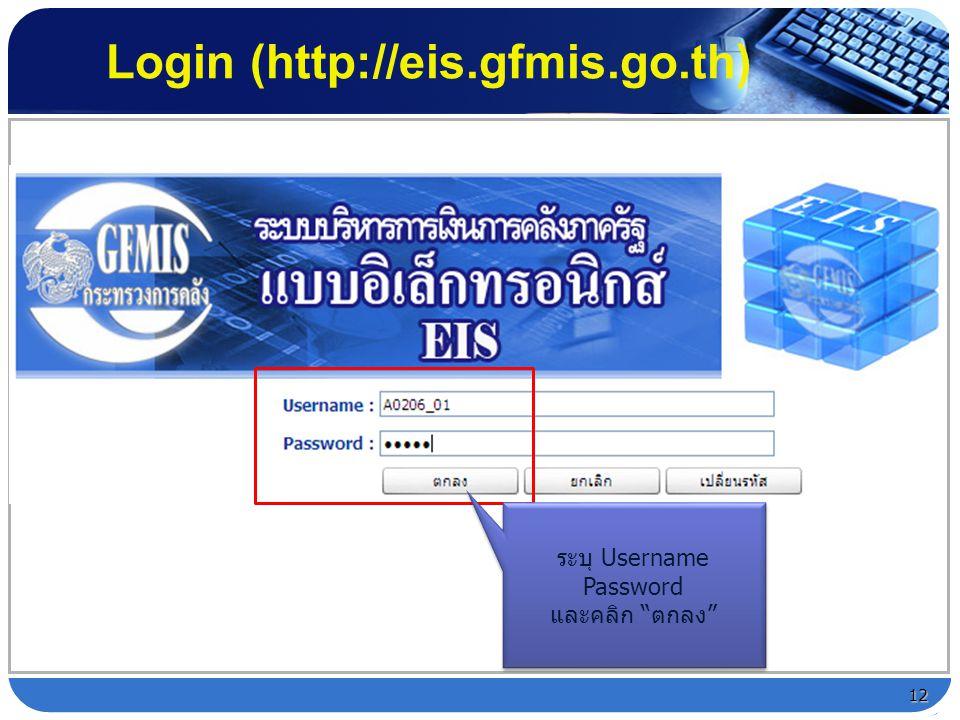 "Login (http://eis.gfmis.go.th) ระบุ Username Password และคลิก "" ตกลง "" ระบุ Username Password และคลิก "" ตกลง "" 12"