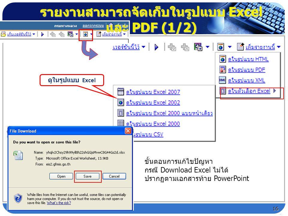 รายงานสามารถจัดเก็บในรูปแบบ Excel และ PDF (1/2) ดูในรูปแบบ Excel ขั้นตอนการแก้ไขปัญหา กรณี Download Excel ไม่ได้ ปรากฏตามเอกสารท้าย PowerPoint 16
