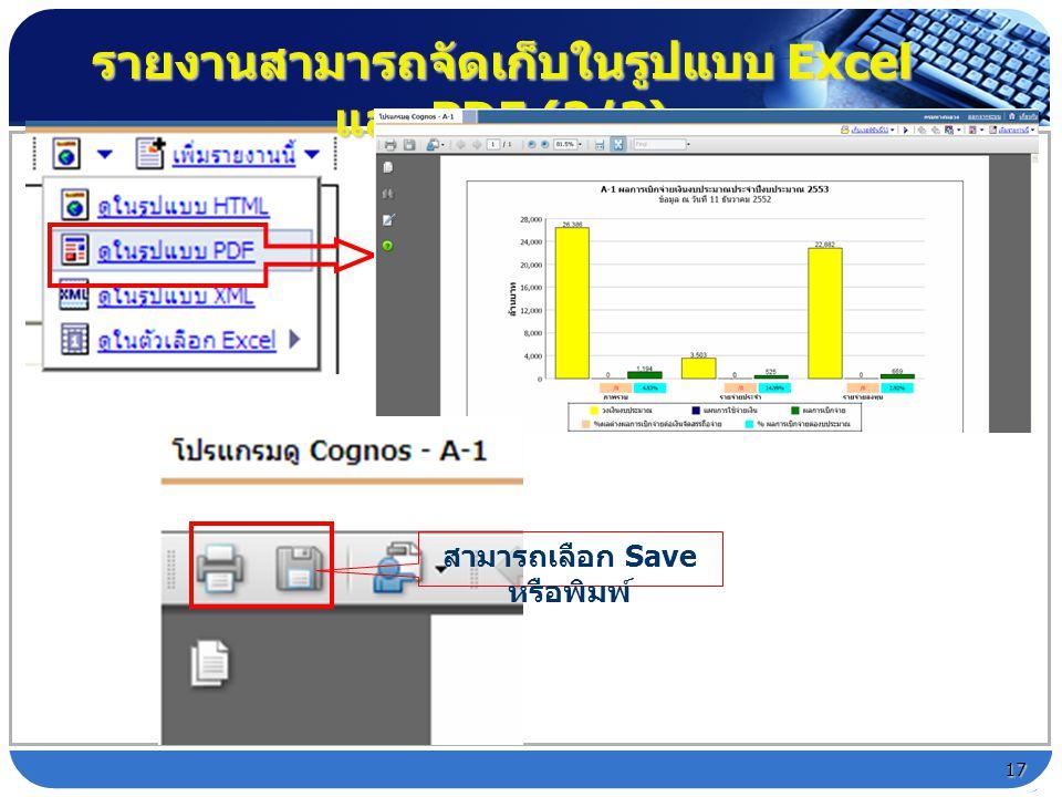 รายงานสามารถจัดเก็บในรูปแบบ Excel และ PDF (2/2) สามารถเลือก Save หรือพิมพ์ 17