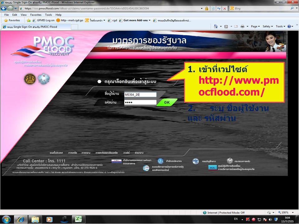 1. เข้าที่เวปไซต์ http://www.pm ocflood.com/ 2. ระบุ ชื่อผู้ใช้งาน และ รหัสผ่าน