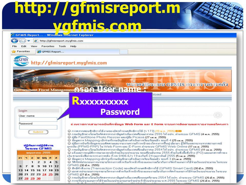 http://gfmisreport. mygfmis.com