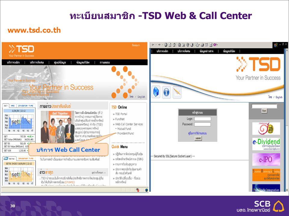 Department Topic Date (Tahoma 10pt)30 www.tsd.co.th บริการ Web Call Center ทะเบียนสมาชิก -TSD Web & Call Center