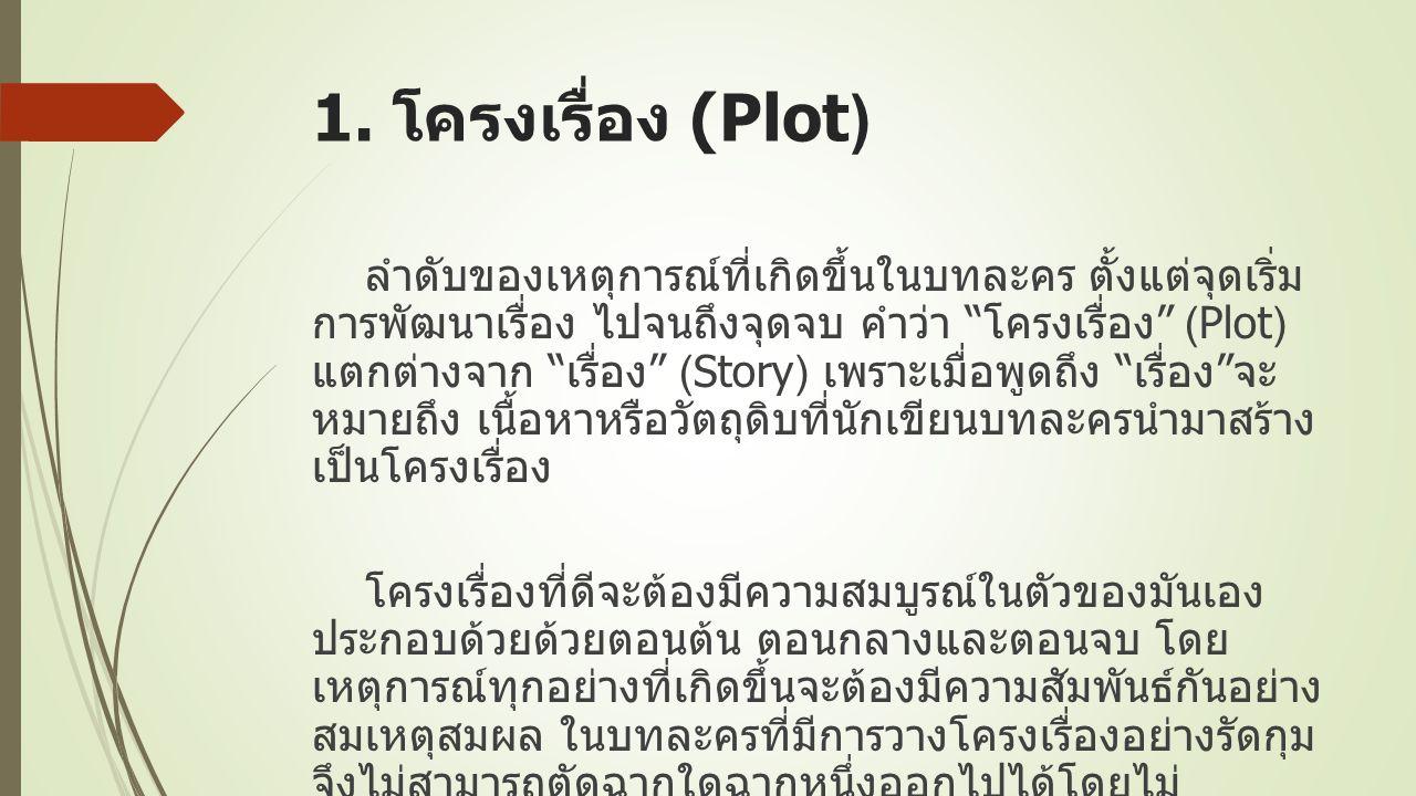 """1. โครงเรื่อง ( Plot) ลำดับของเหตุการณ์ที่เกิดขึ้นในบทละคร ตั้งแต่จุดเริ่ม การพัฒนาเรื่อง ไปจนถึงจุดจบ คำว่า """" โครงเรื่อง """" (Plot) แตกต่างจาก """" เรื่อง"""