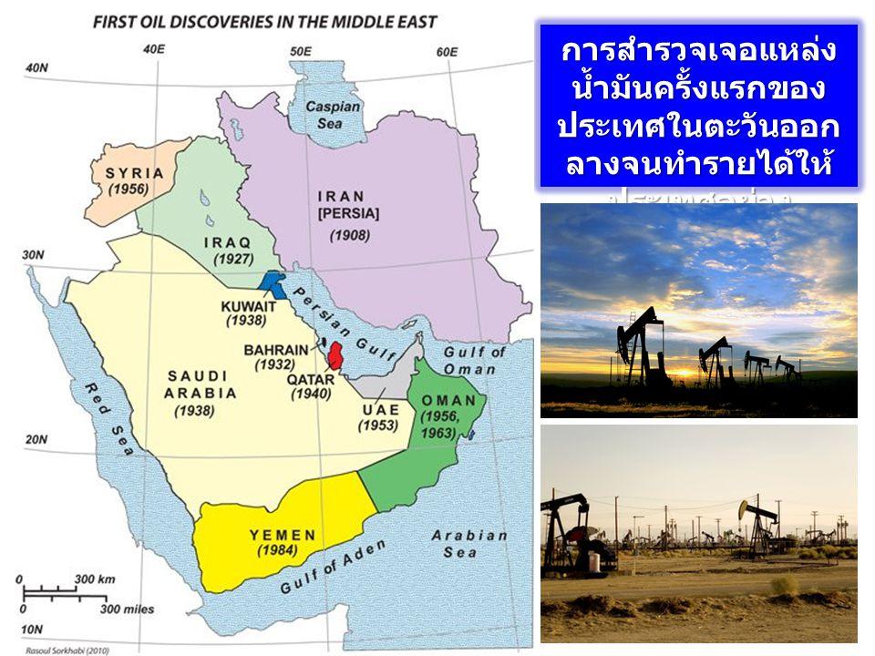การสำรวจเจอแหล่ง น้ำมันครั้งแรกของ ประเทศในตะวันออก ลางจนทำรายได้ให้ ประเทศอย่าง มหาศาล จนเรียกได้ ว่าเป็น ทองคำสีดำ (Black Gold) Syria