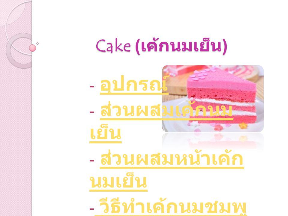 Cake ( เค้กนมเย็น ) - อุปกรณ์ อุปกรณ์ - ส่วนผสมเค้กนม เย็น ส่วนผสมเค้กนม เย็น - ส่วนผสมหน้าเค้ก นมเย็น ส่วนผสมหน้าเค้ก นมเย็น - วีธีทำเค้กนมชมพู วีธีท