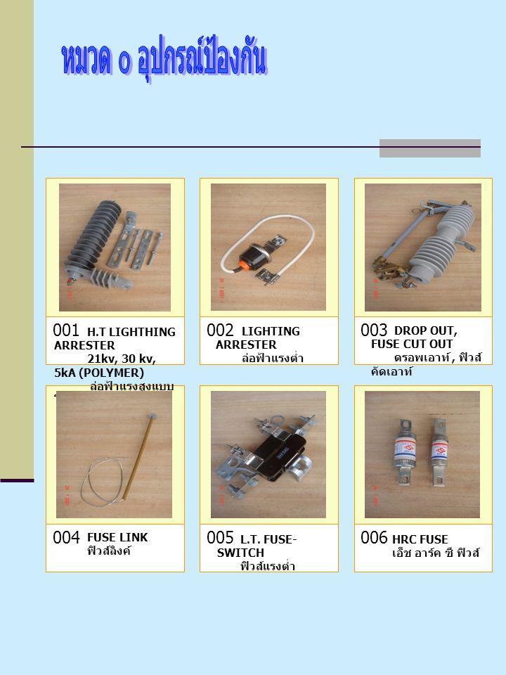 001002003 004005006 ลูกถ้วยแท่งก้านตรง INSULATOR, LINE- POST TYPE ลูกถ้วยไลน์โพสต์ INSULATOR, SUSPENSION ลูกถ้วยแขวน INSULATOR, SPOOL ลูกรอกแรงต่ำ INSULATOR, STRAIN ลูกถ้วยยึดโยง 50 sq.mm INSULATOR, STRAIN ลูกถ้วยยึดโยง 95 sq.mm