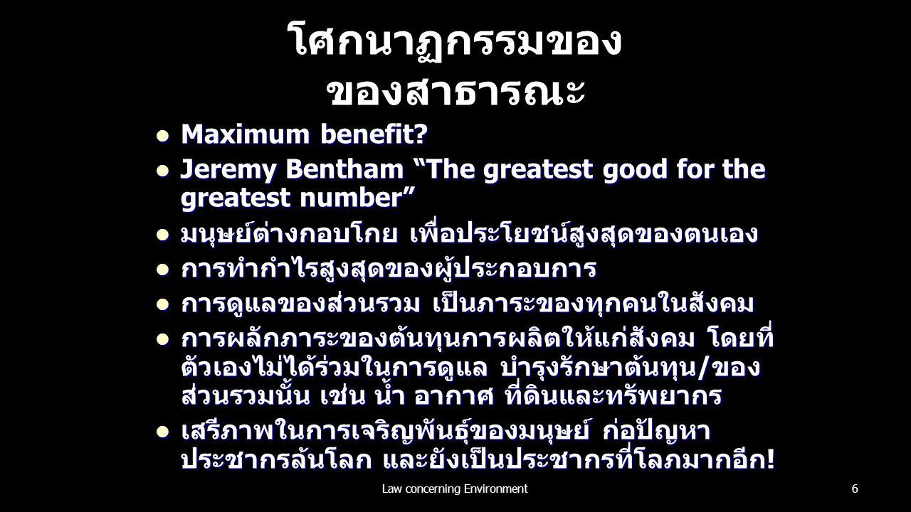 """โศกนาฏกรรมของ ของสาธารณะ Maximum benefit? Maximum benefit? Jeremy Bentham """"The greatest good for the greatest number"""" Jeremy Bentham """"The greatest goo"""