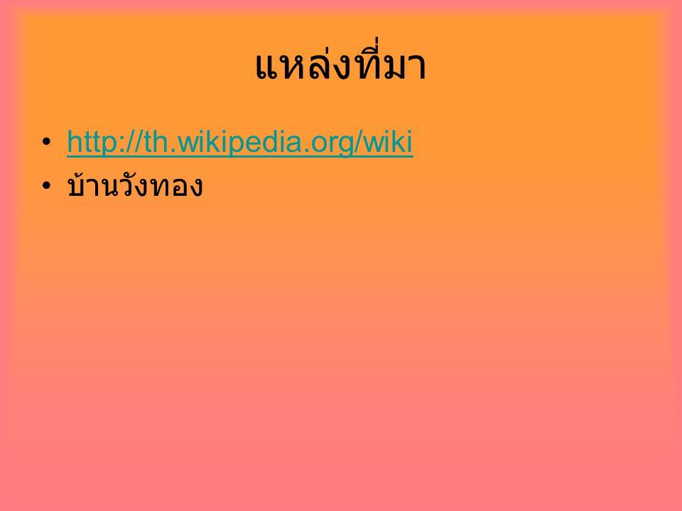 แหล่งที่มา http://th.wikipedia.org/wikihttp://th.wikipedia.org/wiki บ้านวังทอง