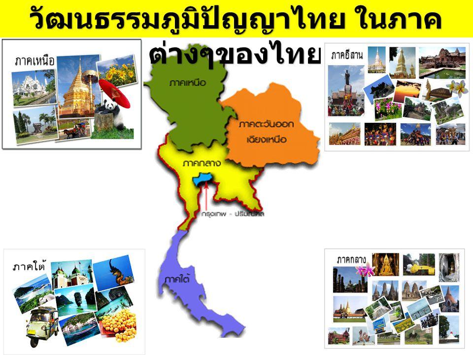 วัฒนธรรมภูมิปัญญาไทย ในภาค ต่างๆของไทย