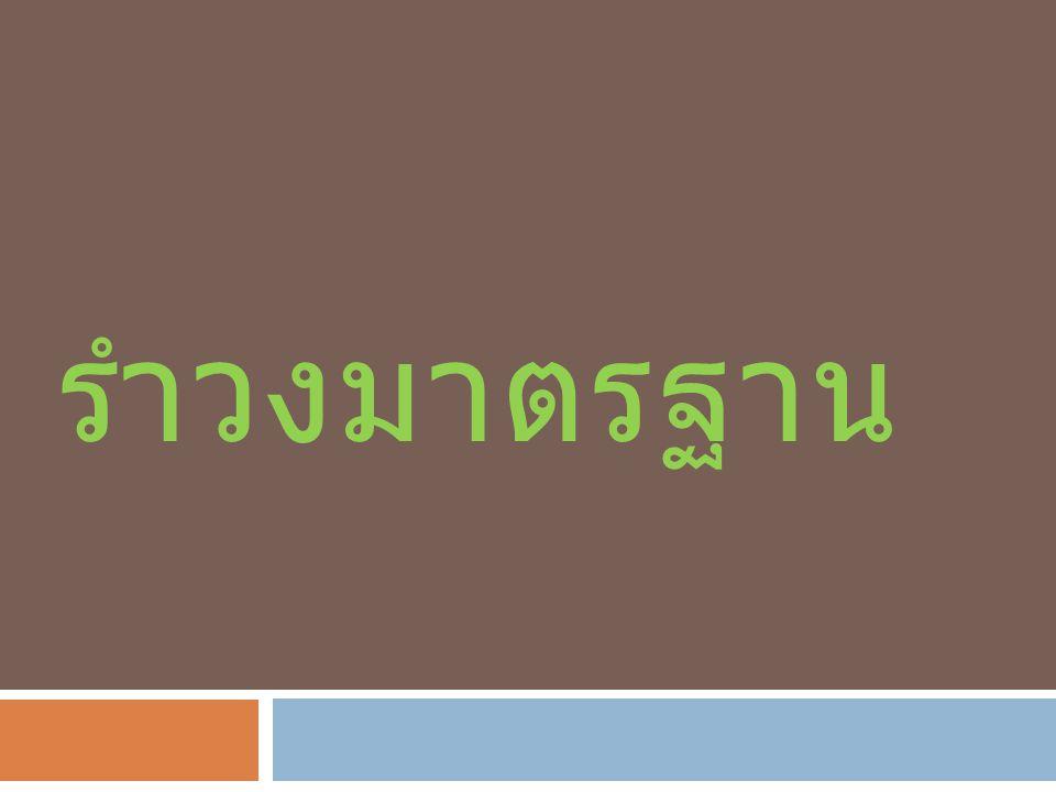 ที่มาของรำวงมาตรฐาน รำวง (Ramwong) เป็นการละเล่นของ ชาวบ้านที่ร่วมเล่นกันเพื่อความสนุกสนานและ ความสามัคคี แต่เดิมเรียกว่า รำโทน เนื่อง จากใช้โทนตีประกอบจังหวะในการรำ ต่อมา เพิ่มกรับและ ฉิ่ง แต่ยังไม่มีการขับร้องประกอบ ในการรำ คงรำไปตามจังหวะโทนอย่างเดียว ลักษณะการรำโทนรำเป็นคู่ ๆ เดินเป็นวงกลม ใช้ท่ารำง่าย ๆ สุดแท้แต่ใครจะรำหรือทำท่าใด ไม่มีกำหนดกฎเกณฑ์ ขอเพียงแต่ย่ำเท้าให้ลง ตามจังหวะโทน