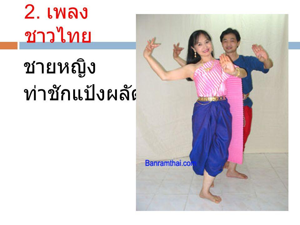 2. เพลง ชาวไทย ชายหญิง ท่าชักแป้งผลัดหน้า
