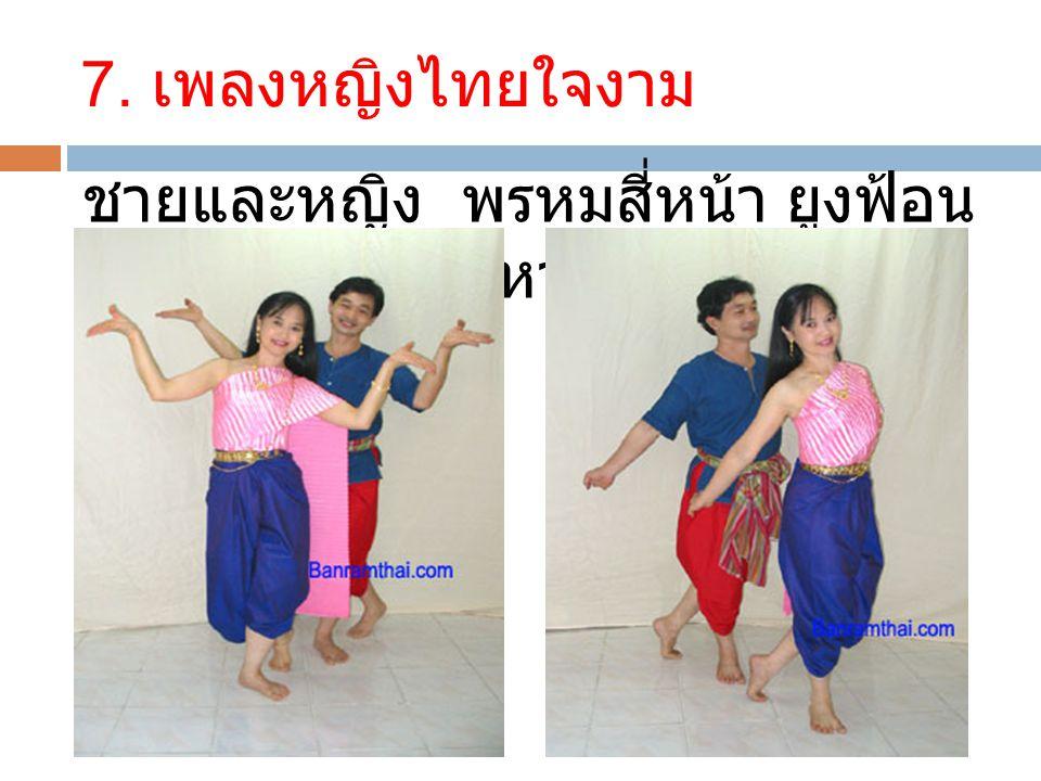 7. เพลงหญิงไทยใจงาม ชายและหญิง พรหมสี่หน้า ยูงฟ้อน หาง