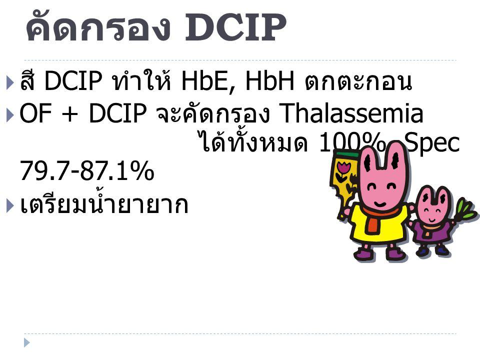 คัดกรอง OF test  Thalassemia RBC แตกยากกว่า ปกติ  NaCl 36%  Spectrophotometry แตก <60%  ผลบวกลวง Iron deficiency  Sensitivity 95-97%,Specificity