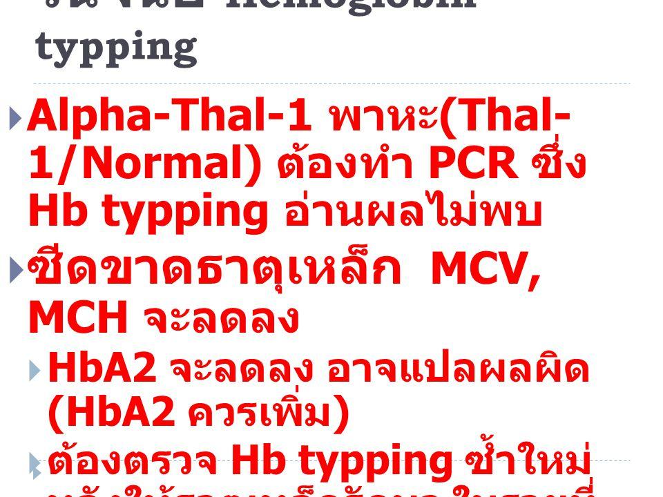 วินิจฉัย Hemoglobin typping  Beta-Thal, HbE  Capillary Electrophoresis ( CE ), High Pressure Liquid Column Chromatography (HPLC)  แยกสัดส่วนของ HbA