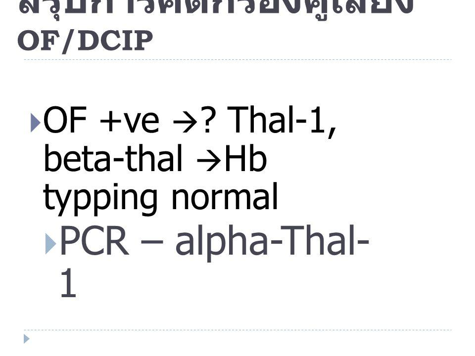วินิจฉัย Hemoglobin typping  Alpha-Thal-1 พาหะ (Thal- 1/Normal) ต้องทำ PCR ซึ่ง Hb typping อ่านผลไม่พบ  ซีดขาดธาตุเหล็ก MCV, MCH จะลดลง  HbA2 จะลดล