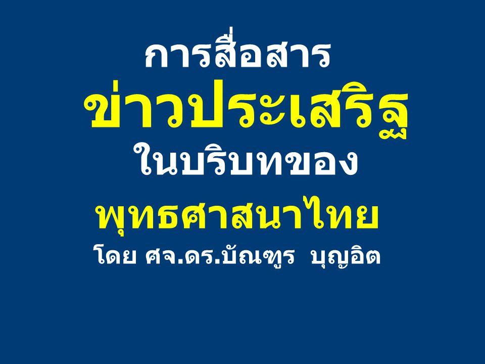 การสื่อสาร ข่าวประเสริฐ ในบริบทของ พุทธศาสนาไทย โดย ศจ. ดร. บัณฑูร บุญอิต