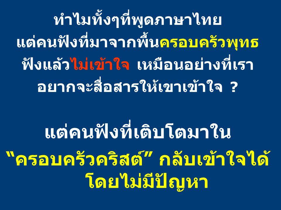 """ทำไมทั้งๆที่พูดภาษาไทย แต่คนฟังที่มาจากพื้นครอบครัวพุทธ ฟังแล้วไม่เข้าใจ เหมือนอย่างที่เรา อยากจะสื่อสารให้เขาเข้าใจ ? แต่คนฟังที่เติบโตมาใน """"ครอบครัว"""