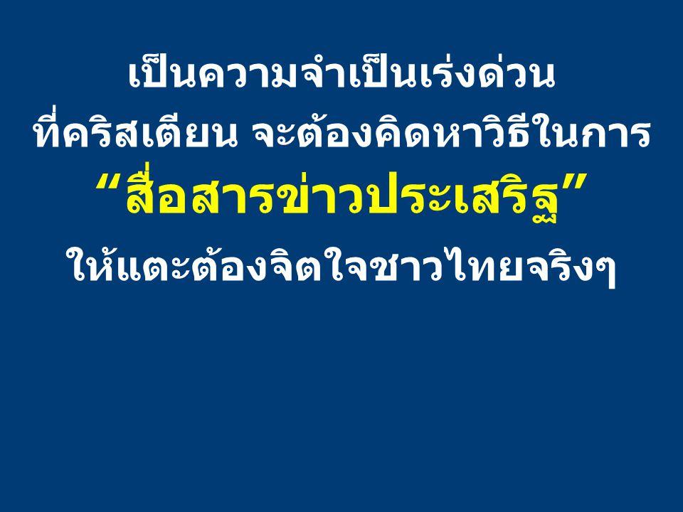 """เป็นความจำเป็นเร่งด่วน ที่คริสเตียน จะต้องคิดหาวิธีในการ """"สื่อสารข่าวประเสริฐ"""" ให้แตะต้องจิตใจชาวไทยจริงๆ"""
