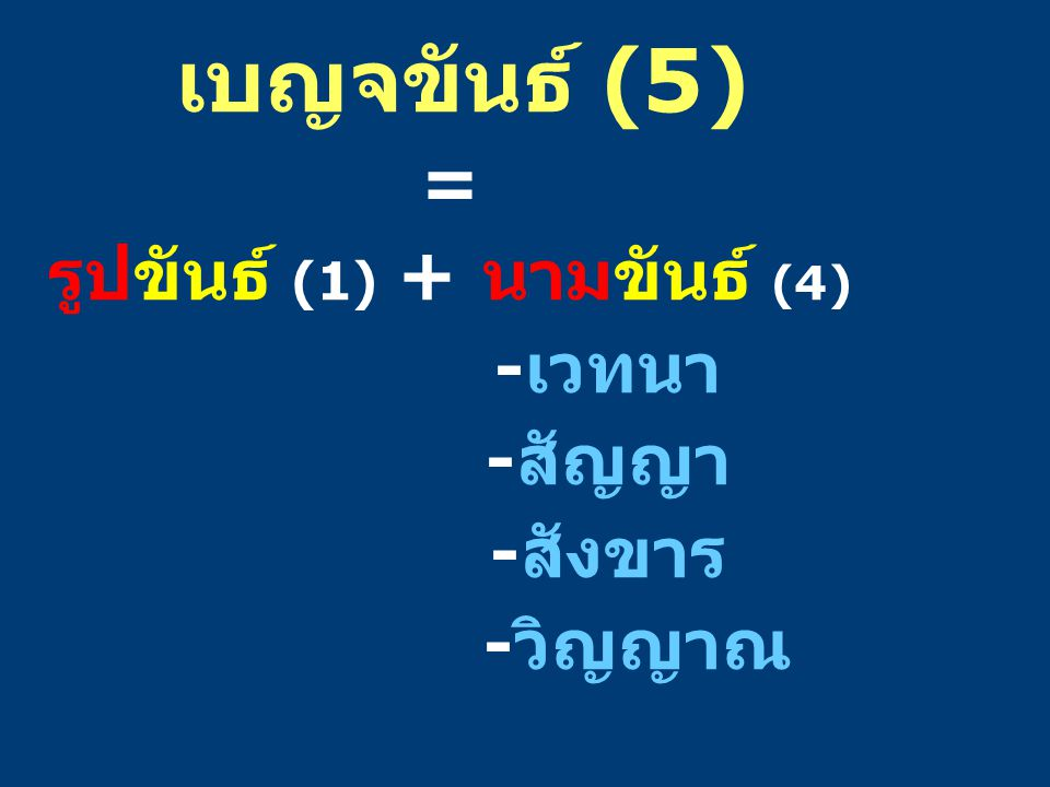 เบญจขันธ์ (5) = รูปขันธ์ (1) + นามขันธ์ (4) - เวทนา - สัญญา - สังขาร - วิญญาณ