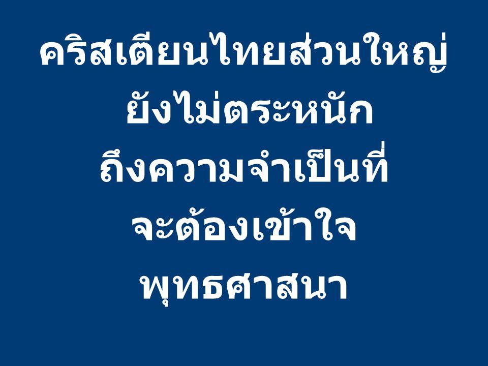 คริสเตียนไทยส่วนใหญ่ ยังไม่ตระหนัก ถึงความจำเป็นที่ จะต้องเข้าใจ พุทธศาสนา