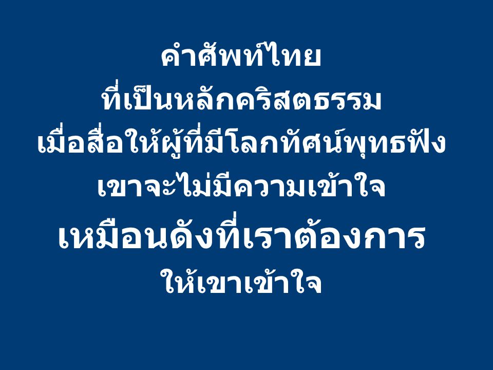 คำศัพท์ไทย ที่เป็นหลักคริสตธรรม เมื่อสื่อให้ผู้ที่มีโลกทัศน์พุทธฟัง เขาจะไม่มีความเข้าใจ เหมือนดังที่เราต้องการ ให้เขาเข้าใจ