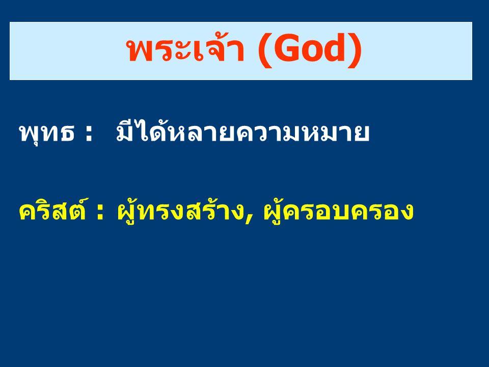 พระเจ้า (God) พุทธ : มีได้หลายความหมาย คริสต์ :ผู้ทรงสร้าง, ผู้ครอบครอง
