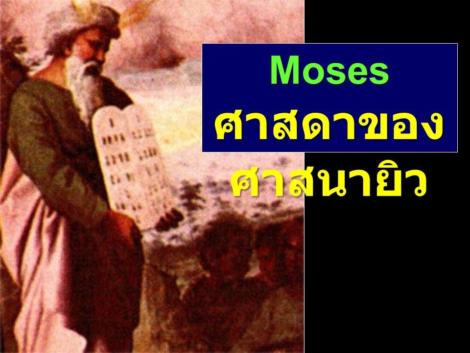 พระเยโฮวาห์ ปรากฏแก่โมเสส จากพุ่มไม้ที่ไฟลุก ไหม้แต่ไม่ไหม้บนยอดเขาซีนาย และเลือกโมเสสให้เป็นผู้นำชาวยิวออกจากการเป็น ทาสที่อียีปต์เพื่อกลับไปสู่ดินแดน แห่งคำสัญญา ( ดินแดนคานาอัน หรือ ดินแดน ปาเลสไตน์ )