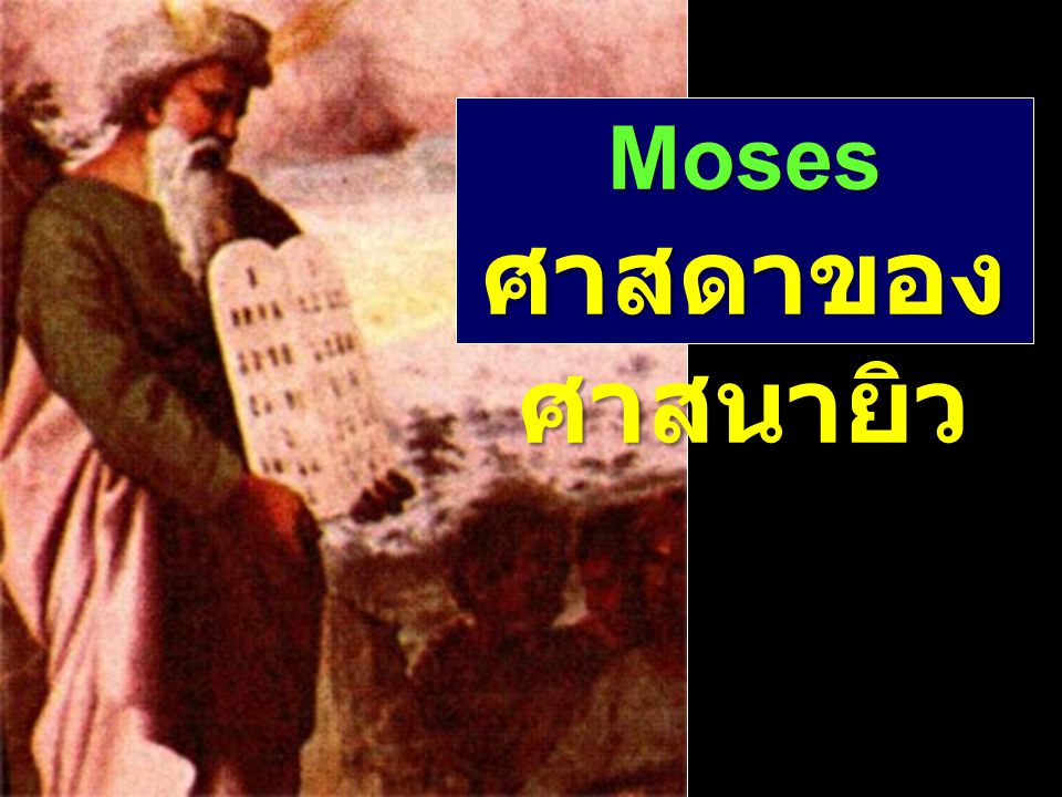 Moses ศาสดาของ ศาสนายิว