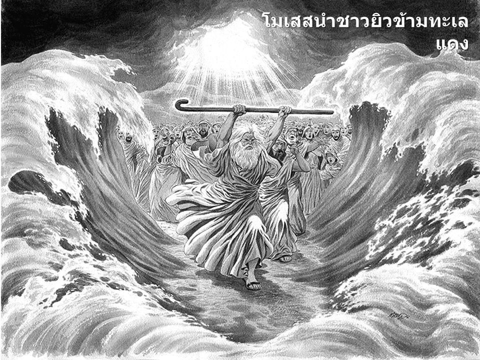 โมเสสนำชาวยิวข้ามทะเล แดง