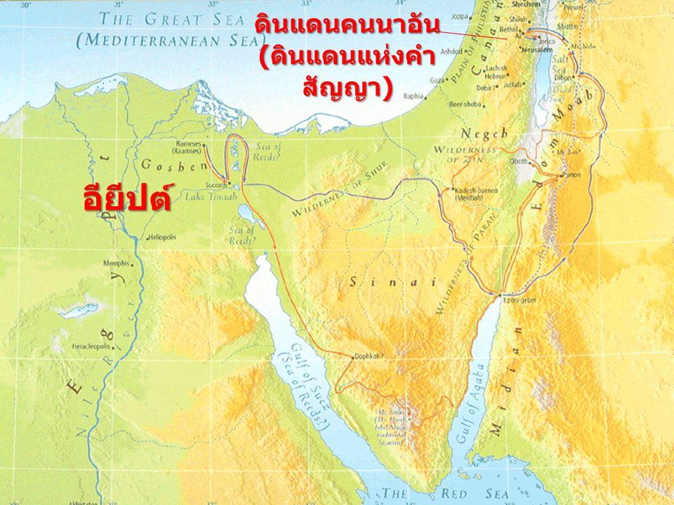อียีปต์ ดินแดนคนนาอัน ( ดินแดนแห่งคำ สัญญา )