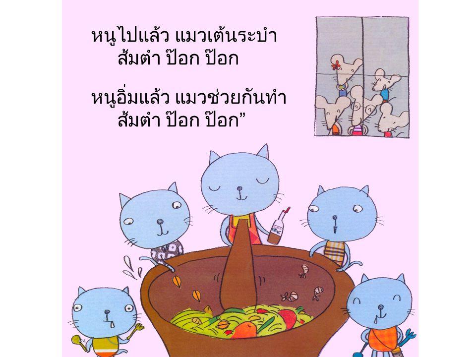 หนูไปแล้ว แมวเต้นระบำ ส้มตำ ป๊อก ป๊อก หนูอิ่มแล้ว แมวช่วยกันทำ ส้มตำ ป๊อก ป๊อก