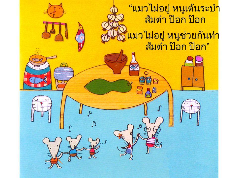 สัตว์ทั้งหลายพากันมาดู พวกหนูทำส้มตำน่าอร่อยจริงๆ แมวไม่อยู่ หนูเต้นระบำ ส้มตำ ป๊อก ป๊อก แมวไม่อยู่ หนูช่วยกันทำ ส้มตำ ป๊อก ป๊อก