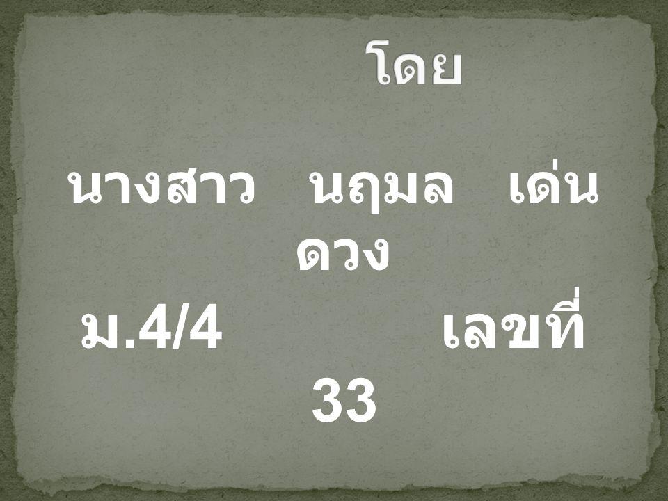 นางสาว นฤมล เด่น ดวง ม.4/4 เลขที่ 33