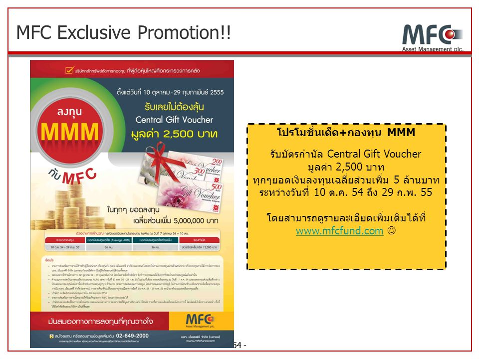 - 54 - MFC Exclusive Promotion!! โปรโมชั่นเด็ด+กองทุน MMM รับบัตรกำนัล Central Gift Voucher มูลค่า 2,500 บาท ทุกๆยอดเงินลงทุนเฉลี่ยส่วนเพิ่ม 5 ล้านบาท