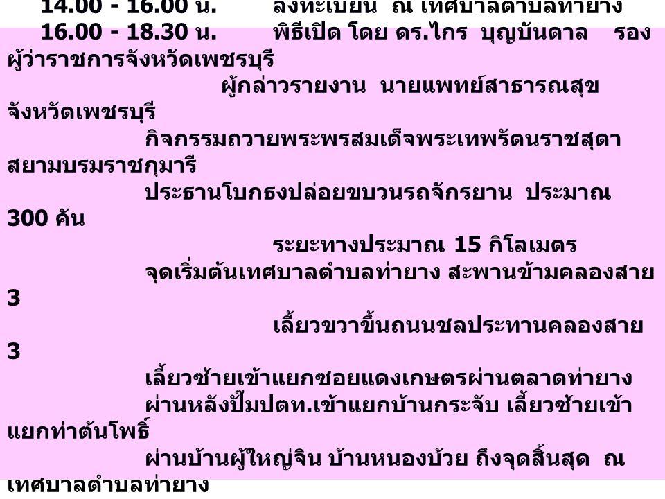 กำหนดการ วันพุธที่ 2 เมษายน 2557 14.00 - 16.00 น. ลงทะเบียน ณ เทศบาลตำบลท่ายาง 16.00 - 18.30 น. พิธีเปิด โดย ดร. ไกร บุญบันดาล รอง ผู้ว่าราชการจังหวัด