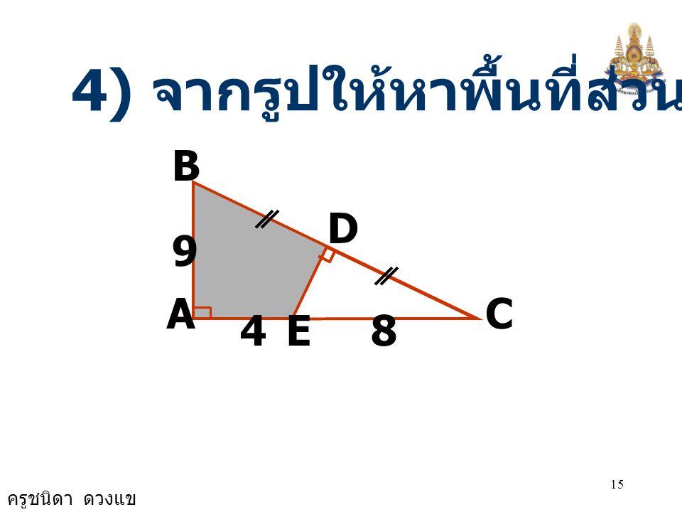 ครูชนิดา ดวงแข 14 AB G FE D C 21 16 12 H  AHF เป็นรูป  มุมฉาก จะได้ AF 2 = AH 2 + HF 2 AF 2 = 21 2 + 20 2 AF 2 = 441 + 400 AF 2 = 841 AF 2 = 29 × 29