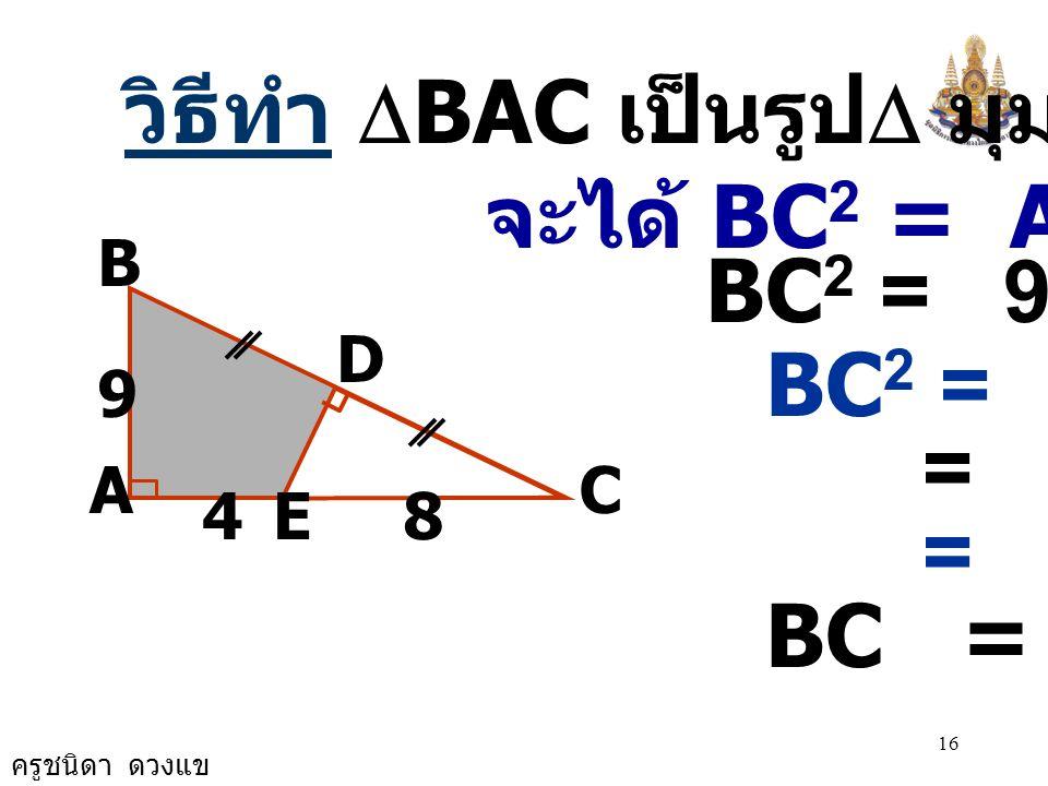 ครูชนิดา ดวงแข 15 4) จากรูปให้หาพื้นที่ส่วนแรเงา A B 9 C E D 84