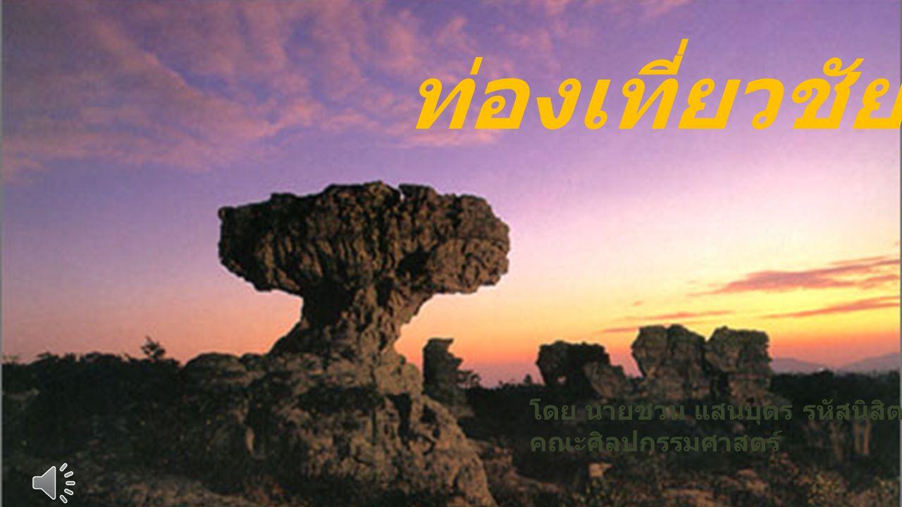 ท่องเที่ยวชัยภูมิ โดย นายชวน แสนบุตร รหัสนิสิต 56060444 คณะศิลปกรรมศาสตร์