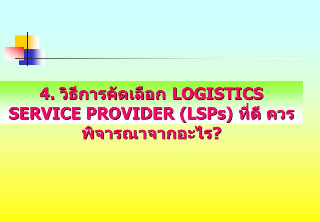 4. วิธีการคัดเลือก LOGISTICS SERVICE PROVIDER (LSPs) ที่ดี ควร พิจารณาจากอะไร ?