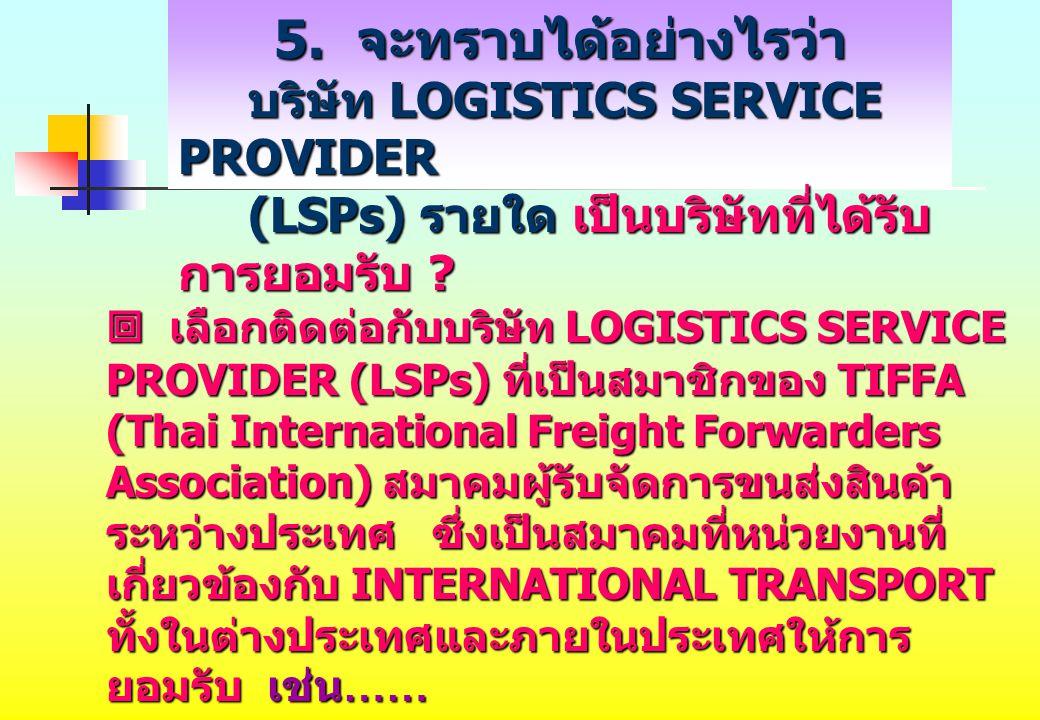  เลือกติดต่อกับบริษัท LOGISTICS SERVICE PROVIDER (LSPs) ที่เป็นสมาชิกของ TIFFA (Thai International Freight Forwarders Association) สมาคมผู้รับจัดการข