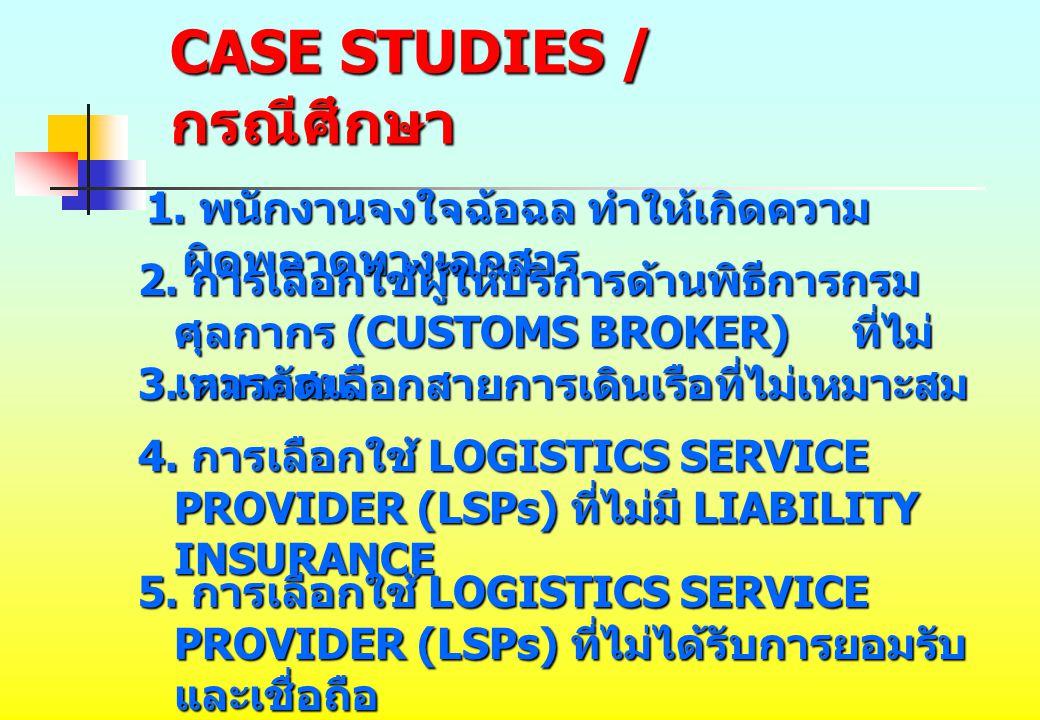 วิธีการคัดเลือก LOGISTICS SERVICE PROVIDER (LSPs) ที่ดี ควรพิจารณาจากบริษัทที่...