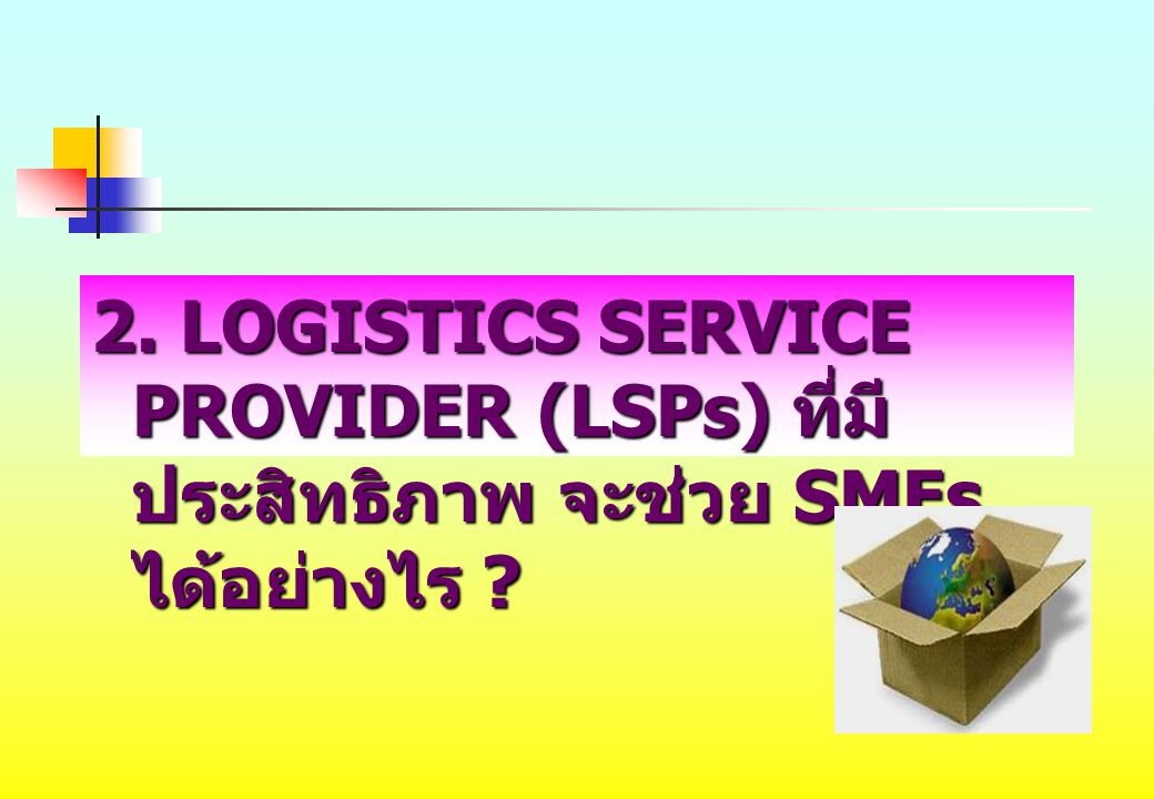  เลือกติดต่อกับบริษัท LOGISTICS SERVICE PROVIDER (LSPs) ที่เป็นสมาชิกของ TIFFA (Thai International Freight Forwarders Association) สมาคมผู้รับจัดการขนส่งสินค้า ระหว่างประเทศ ซึ่งเป็นสมาคมที่หน่วยงานที่ เกี่ยวข้องกับ INTERNATIONAL TRANSPORT ทั้งในต่างประเทศและภายในประเทศให้การ ยอมรับ เช่น …… 5.