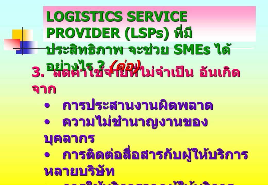BOARD OF TRADE / กรมศุลกากร BOARD OF TRADE / กรมศุลกากร การท่าเรือ / การรถไฟแห่งประเทศไทย การท่าเรือ / การรถไฟแห่งประเทศไทย คณะกรรมการ EDI แห่งชาติ / บริษัท เทรดสยาม จำกัด คณะกรรมการ EDI แห่งชาติ / บริษัท เทรดสยาม จำกัด คณะกรรมการการพัฒนาขนส่ง ต่อเนื่องหลายรูปแบบ คณะกรรมการการพัฒนาขนส่ง ต่อเนื่องหลายรูปแบบ (MTO) แห่งชาติ (MTO) แห่งชาติ